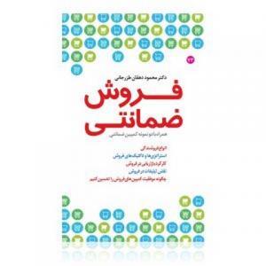 فروش ضمانتی نویسنده محمود دهقان طزرجانی